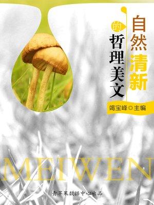 cover image of 自然清新的哲理美文