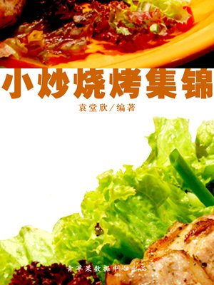 cover image of 小炒烧烤集锦
