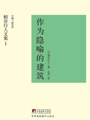cover image of 作为隐喻的建筑