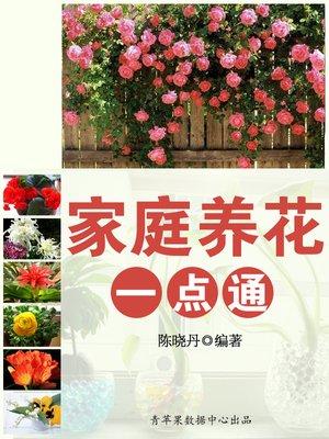 cover image of 家庭养花一点通