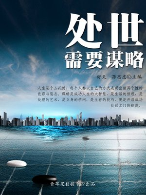 cover image of 处世需要谋略