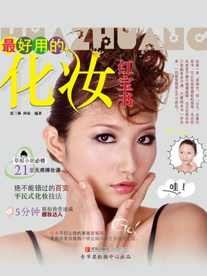 cover image of 最好用的化妆红宝书