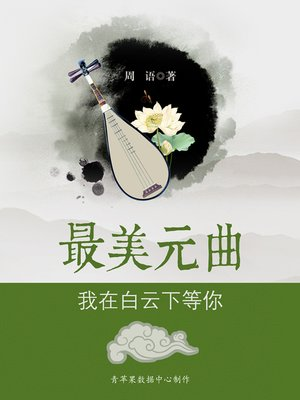 cover image of 我在白云下等你