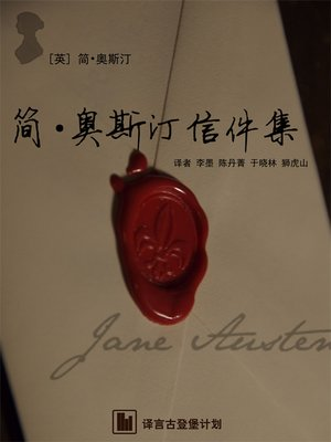 cover image of 简·奥斯汀信件集