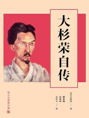 cover image of 大杉荣自传