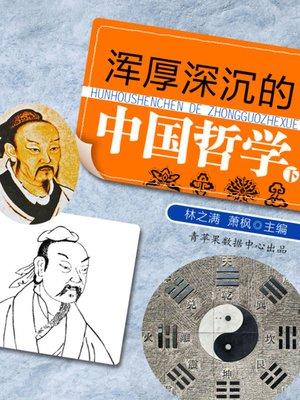 cover image of 浑厚深沉的中国哲学(下)
