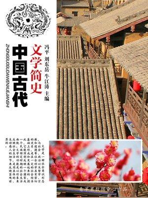cover image of 中国古代文学简史