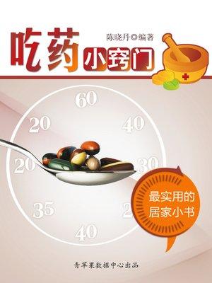 cover image of 吃药小窍门