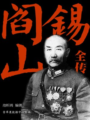 cover image of 阎锡山全传