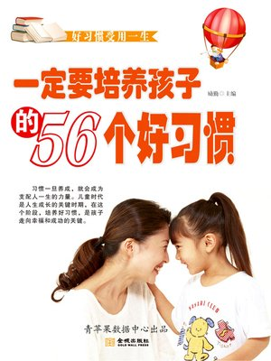 cover image of 一定要培养孩子的56个好习惯