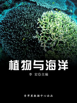 cover image of 植物与海洋