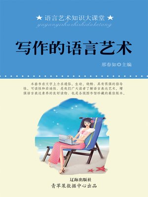 cover image of 写作的语言艺术