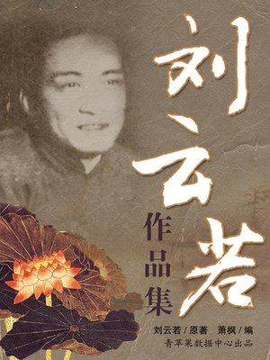 cover image of 刘云若作品集