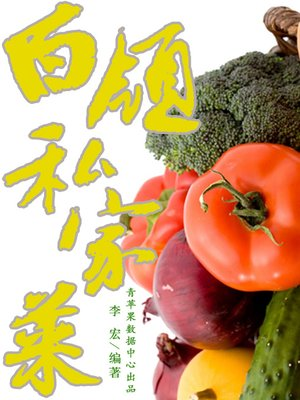 cover image of 白领私家菜