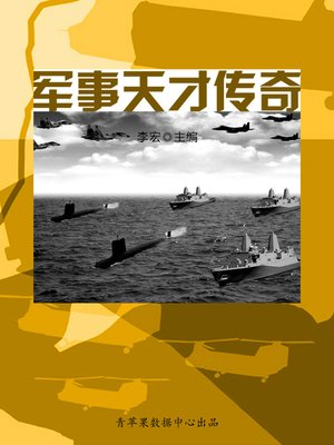 cover image of 军事天才传奇