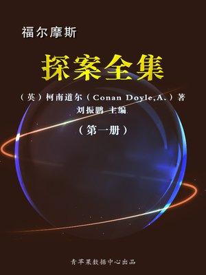 cover image of 福尔摩斯探案全集(1册)