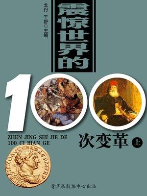 cover image of 震惊世界的100次变革(上)