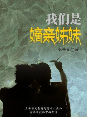 cover image of 我们是嫡亲姊妹