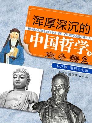 cover image of 浑厚深沉的中国哲学(上)