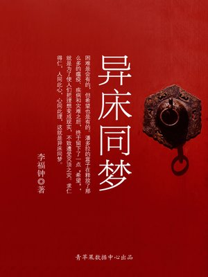 cover image of 异床同梦
