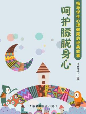 cover image of 指导学生心理健康的经典故事:呵护朦胧身心