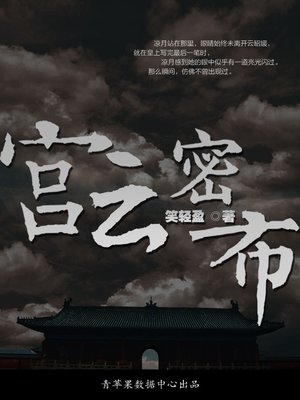 cover image of 宫云密布