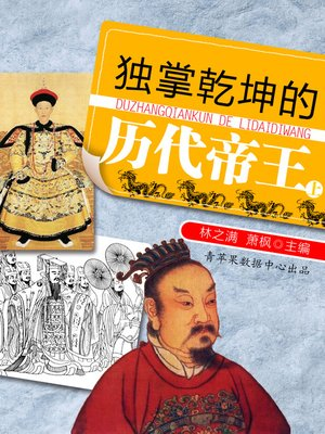 cover image of 独掌乾坤的历代帝王(上)