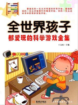 cover image of 全世界孩子都爱玩的科学游戏全集