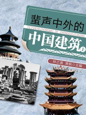 cover image of 蜚声中外的中国建筑(上)