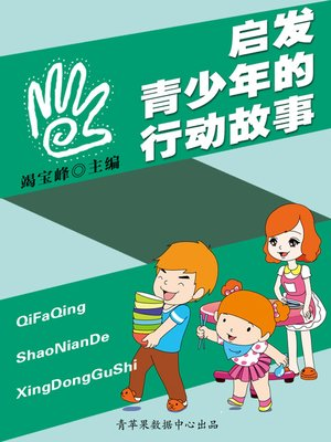 cover image of 启发青少年的行动故事