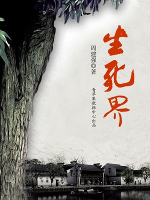 cover image of 生死界