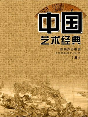 cover image of 中国艺术经典3