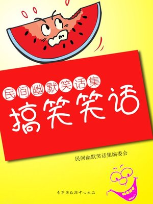 cover image of 搞笑笑话