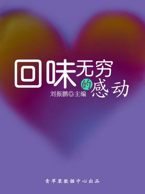 cover image of 回味无穷的感动