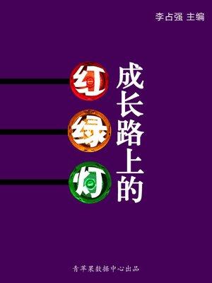 cover image of 成长路上的红绿灯