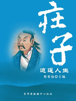 cover image of 庄子逍遥人生