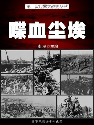 cover image of 喋血尘埃