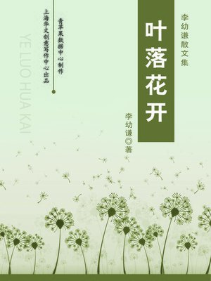 cover image of 叶落花开