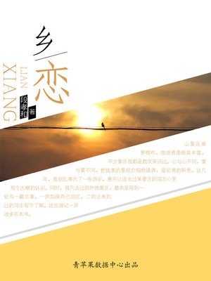 cover image of 乡恋