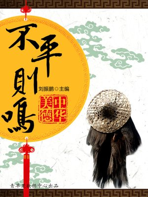 cover image of 不平则鸣