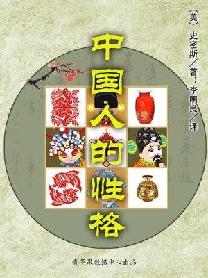 cover image of 中国人的性格