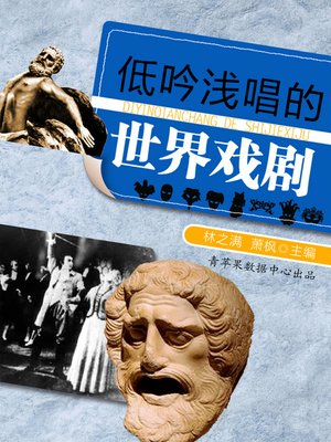 cover image of 低吟浅唱的世界戏剧