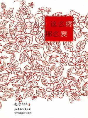 cover image of 这么疼,那么爱