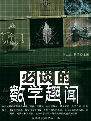 cover image of 必谈的数学趣闻