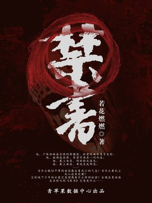 cover image of 禁书