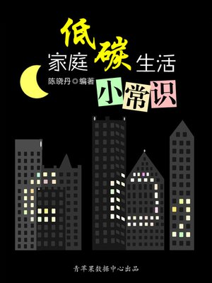 cover image of 家庭低碳生活小常识