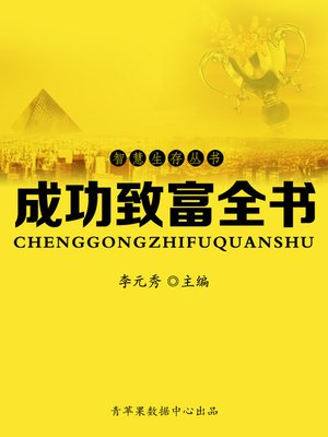 cover image of 成功致富全书
