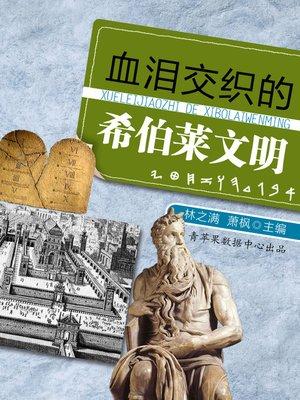 cover image of 血泪交织的希伯莱文明