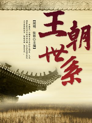 cover image of 王朝世系