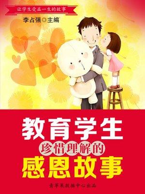 cover image of 教育学生珍惜理解的感恩故事